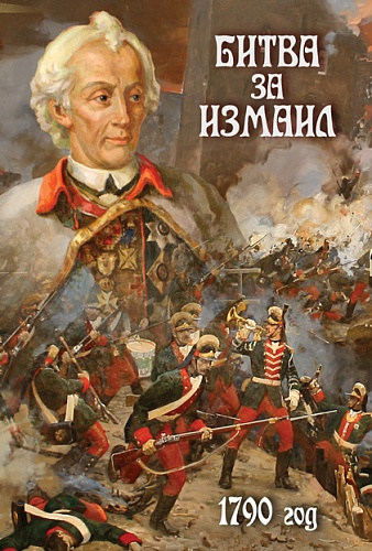 Битва за Измаил. 1790 г. DVD